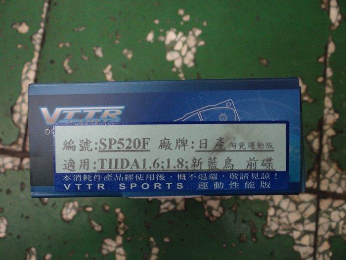 {順加輪胎}VTTR 藍色 TIIDA 陶瓷運動版 前來令片 另有各車系現貨供應 BREBO.BENDIX.MINTEX