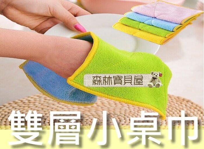 森林寶貝屋~雙層小桌巾~雙色不掉毛小抹布~洗碗布~擦桌布~吸水毛巾~多功能清潔布~不挑色~隨機出貨