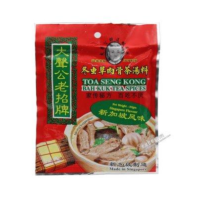【新加坡美食小館】大聲公老招牌冬虫草肉骨茶包 (30g/包),正宗獅城製造!-Christine