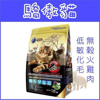 *貓狗大王*2包有優惠!!Cat Glory 驕傲貓無穀火雞肉低敏化毛配方----1.36kg