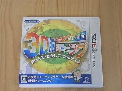 【小蕙館】3DS ~ 空間搜索線 腦力開發 3D 腦力鍛鍊 (純日版)