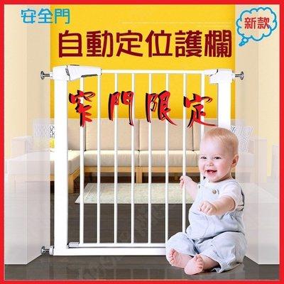 *Nicole寵物*Ekar自動定位護欄【窄款】樓梯柵門,寵物柵欄,圍欄,雙向安全門閘,門欄,嬰兒童,Baby,延長配件