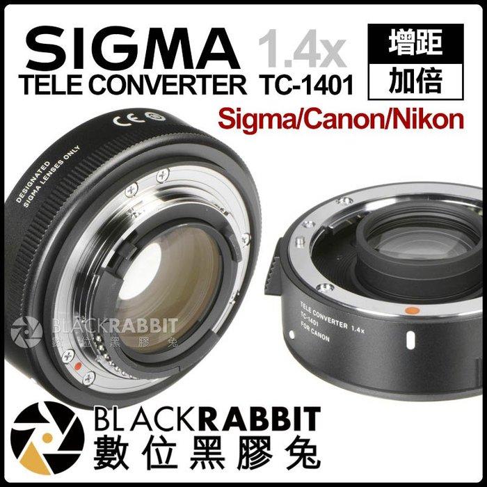 數位黑膠兔【 Sigma TC-1401 增距鏡 1.4x 加倍鏡 】 Canon Nikon 望遠鏡 微距鏡 長焦