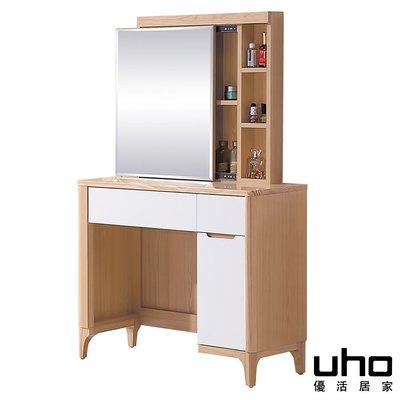 化妝鏡台【UHO】弗雷亞北歐2.7尺鏡台(含椅)X17-113-05