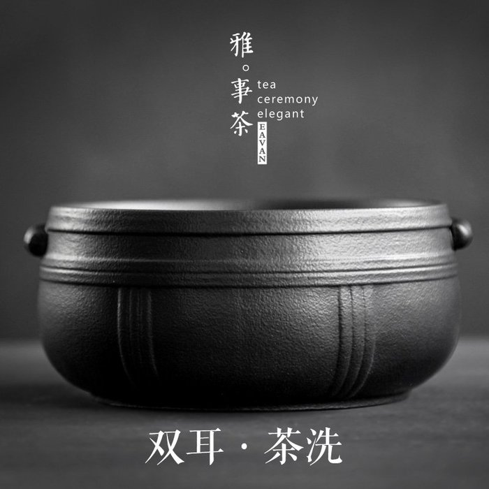 【免運費】黑陶雙耳茶洗 粗陶大號杯洗 功夫茶具建水陶瓷水洗茶道配件茶渣缸QD3C-Y441