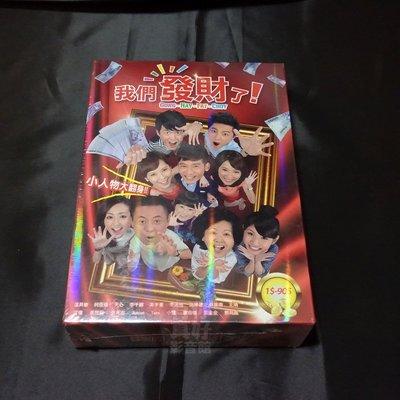 台灣偶像劇《我們發財了》DVD (全90集) 溫昇豪 柯佳嬿 天心 高宇蓁 謝坤達 李沛旭 李千娜