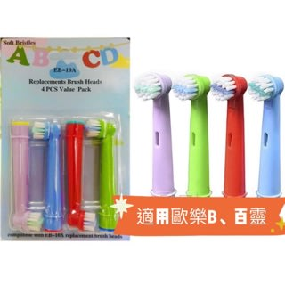 豆腐媽 現貨 電動牙刷 兒童刷頭 適用 德國百靈 歐樂B 副廠 相容 刷頭 EB-10 一隻20 兒童刷頭