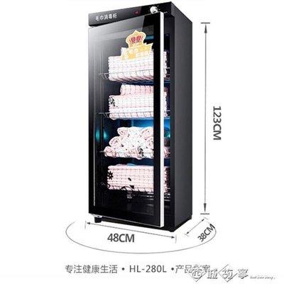 毛巾消毒櫃理發店美容院用紫外線毛巾櫃小型單門商用加熱帶烘幹