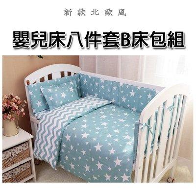 寶媽咪~新款北歐風嬰兒床八件套B床包組/嬰兒床套組/嬰兒寢具/床罩(多款花色)