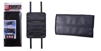 NAPOLEX 皮革調遮陽板面紙盒套 JK98