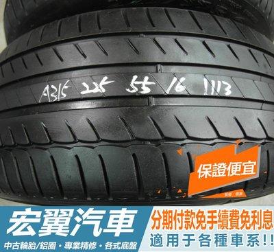 【新宏翼汽車】中古胎 落地胎 二手輪胎:A315.225 55 16 米其林 HP 8成 2條 含工2400元