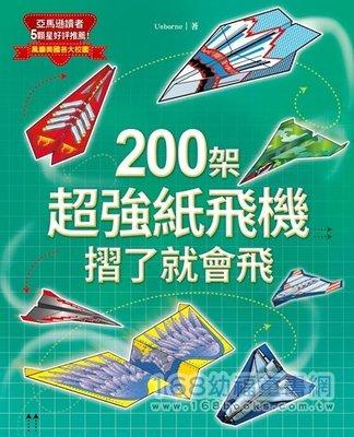 『大衛』200架超強紙飛機,摺了就會飛!超強紙飛機教學(內含材料)