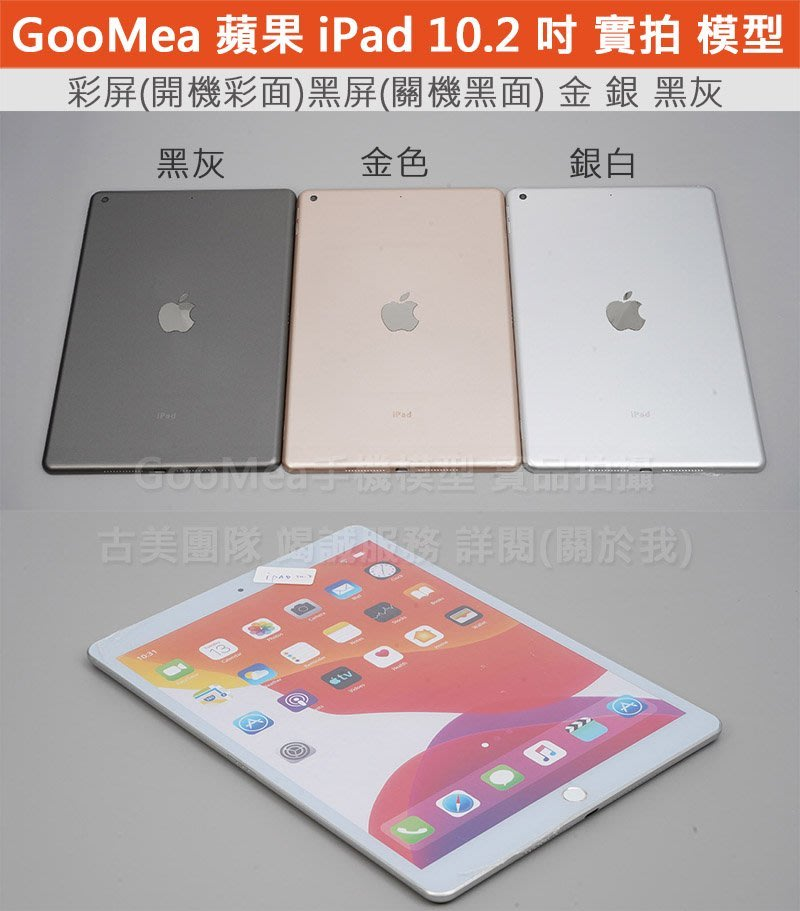 GooMea模型精仿Apple蘋果iPad 10.2吋2019展示Dummy樣品1:1假機道具上繳拍片摔機拍戲交差仿製