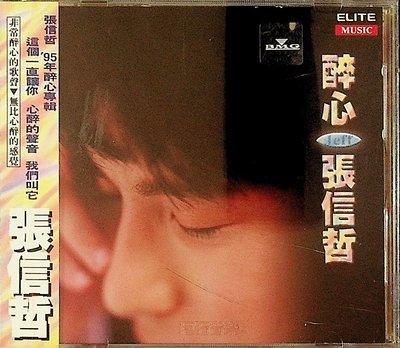【198樂坊】張信哲-醉心(cd盒有裂痕,包膜有4公分裂痕..................全新)NEW
