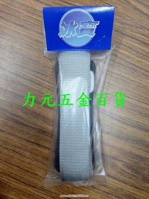 力元五金百貨~~~冰寶冰箱配件 背帶1.5*2.5M 台南市