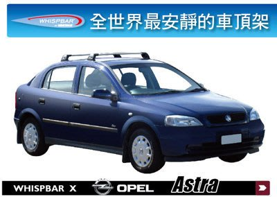 ||MRK|| Opel Astra WHISPBAR 車頂架 行李架 橫桿∥都樂 THULE YAKIMA INNO