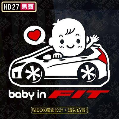【貼BOX】本田HONDA BABY IN CAR/FIT 反光3M貼紙【編號HD27】~ 免運費
