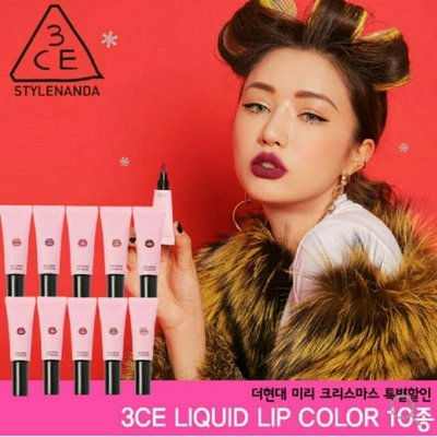 【韓國姐妹淘】( 3CE ) LIQUID LIP COLOR 唇釉
