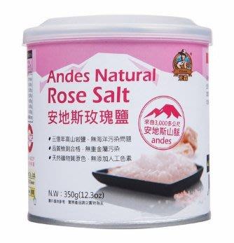 【喜樂之地】米森 青荷 安地斯玫瑰鹽(350g/罐)