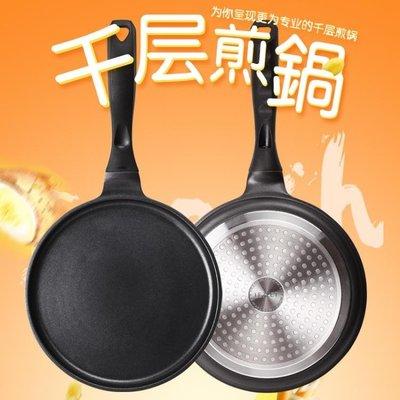 8,9寸千層蛋糕鍋班戟平底鍋不粘鍋煎鍋攤煎餅果子工具燃氣電磁爐HD