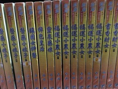 """藍海言情 """" 青葫""""《福運小農女》 1-6冊 席滿客書坊二手拍賣"""