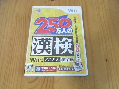 【小蕙館】Wii ~ 250萬人漢檢 (純日版)