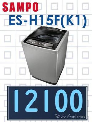【網路3C館】原廠經銷,可自取 【來電價12100】 SAMPO 聲寶15公斤 單槽定頻 洗衣機 ES-H15F(K1)
