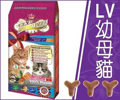 強妮寵物 ◎ LV藍帶精選 貓飼料 幼貓 成貓 化毛 美容成貓 18公斤繁犆包 免運費