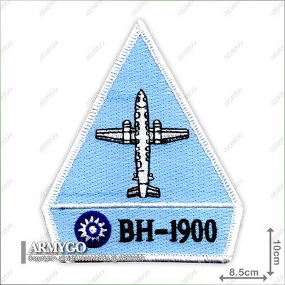 【ARMYGO】空軍BH-1900行政運輸機種章 (淺藍色)
