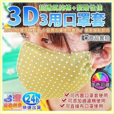 現貨【W85】大人純棉《3D 口罩保護套》口罩套 立體口罩套 延長口罩壽命可清洗 台灣製 更加服貼 多色可選