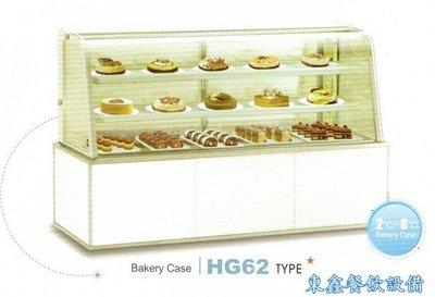 ~~東鑫餐飲設備~~HG62 蛋糕展示櫃 / 灣玻璃後開門展示櫃 / 蛋糕冷藏展示櫥