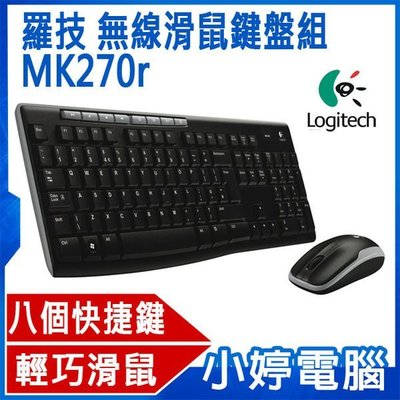 【小婷電腦*鍵鼠】全新 Logitech 羅技 無線滑鼠鍵盤組 MK270r 2.4GHz 八個快捷鍵