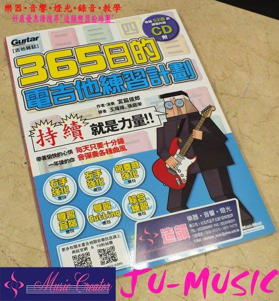造韻樂器音響- JU-MUSIC - 365日的電吉他練習計畫(附一片CD)電吉他 練習 樂譜