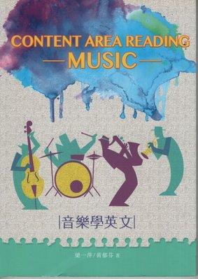 U-Book:全新--書林--CONTENT AREA READING:MUSIC音樂學英文--滿666元免運