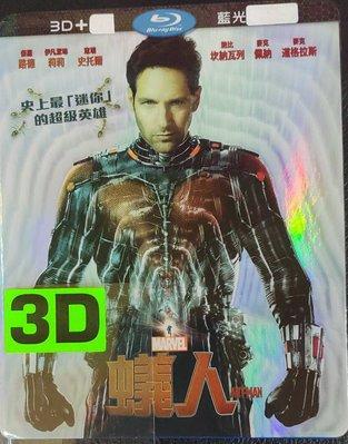 ◎正版二手影片◎【蟻人】 2手3D單片 3D單碟
