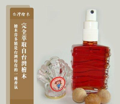 【阿里山小姑娘】阿里山檜木精油70ml(噴頭式)森林氣息的芳香味~有如置身在森林中