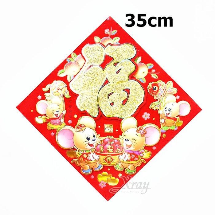 節慶王【Z827655】平安福生肖斗方,春節/過年/春聯/過年佈置/鼠年/門貼/門聯/字貼