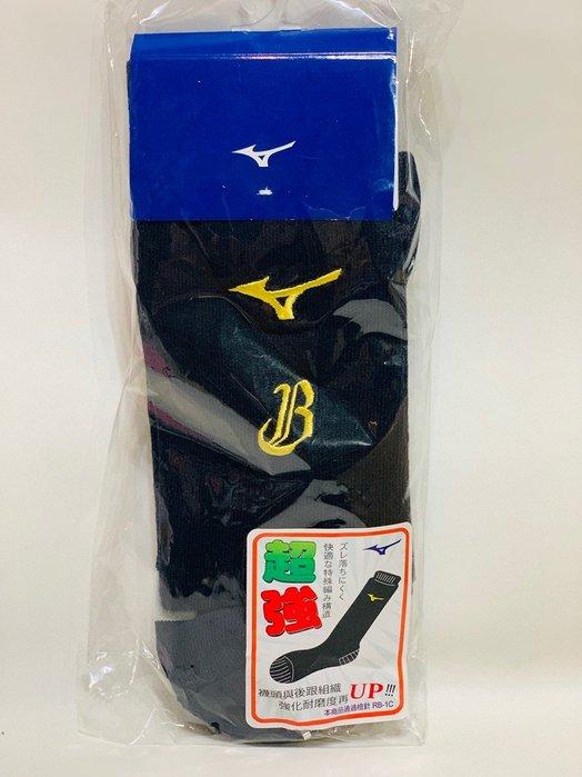 貳拾肆棒球- 中華職棒大聯盟CPBL中信兄弟職業式樣選手支給野球長襪一雙/Mizuno 製造