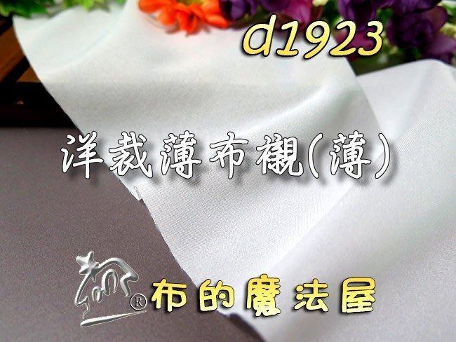 【布的魔法屋】d1923-薄.單膠洋裁薄布襯(增加作品厚度硬度.熨斗壓燙內裏襯.喜佳布襯單膠布襯,增加厚度,拼布布襯)