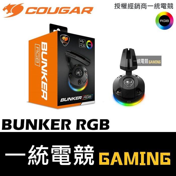 【一統電競】美洲獅 Cougar BUNKER RGB 理線器 滑鼠線夾 止滑腳架