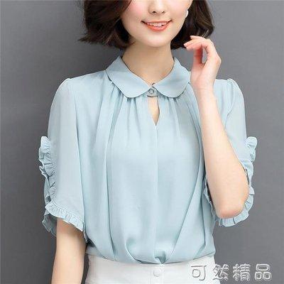 現貨/新款夏裝雪紡衫女荷葉邊短袖襯衫寬鬆遮肚子娃娃領百搭上衣服/海淘吧F56LO 促銷價