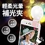 【充電款】Mini Q 珍珠補光燈 iF01_亮肌嫩膚...