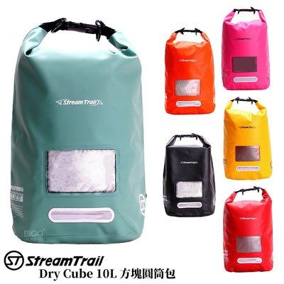 【2020新款】Stream Trail Dry Cube 10L 方塊圓筒包 斜背包 側背包 防水包 肩背包 背包