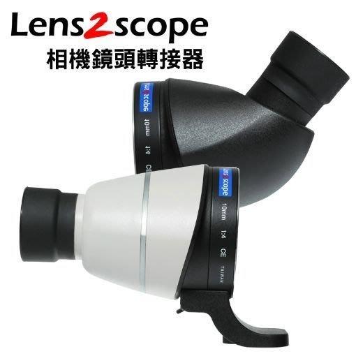 【eWhat億華】Lens2scope 鏡頭轉接器 將鏡頭變成望遠鏡 可 賞鳥 觀星 黑色45度 SONY 【3】
