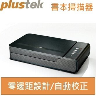 Plustek OpticBook 4800 書本掃描器