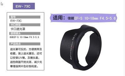 FOR銳瑪副廠Canon EW-73C磨砂款遮光罩,EF-S10-18mm F4.5-5.6 IS STM,同原廠可反扣 台南市