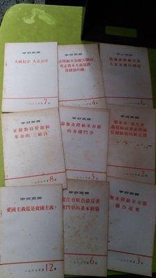 把無產階級文化大革命進行到底 抓革命促生產 無產階級革命派的奪權鬥爭 大破私字大立公字   1至8冊、12 共九冊 1967年香港三聯書店出版
