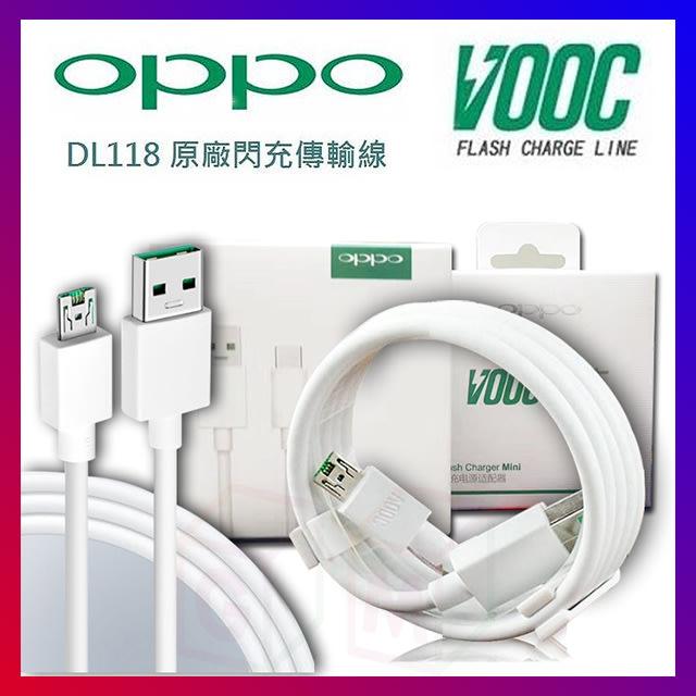 OPPO R9s DL118 7Pin原廠閃充傳輸充電線 Micro USB 適用VOOC AK779原廠旅充頭 傳輸線