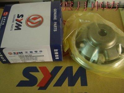 (雲月車坊)三陽SYM原廠 前普利盤組 適用 迪爵 豪邁 阿帝拉125 GT125 噴射