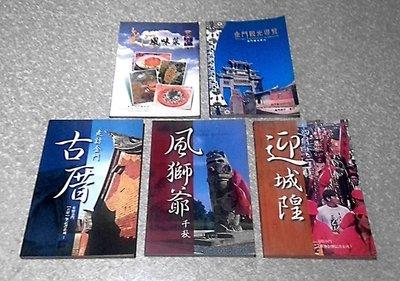 金門旅遊套書 -- 《古厝》+《風獅爺》+《迎城隍》+《金門觀光導覽》+《金門風味菜》